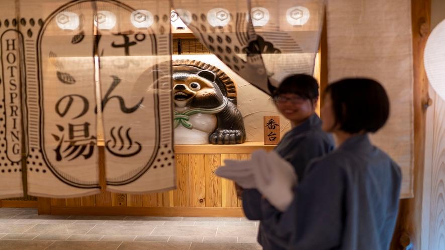 温泉大浴場「ぽんの湯」ではタヌキの番台さんがお出迎え♪