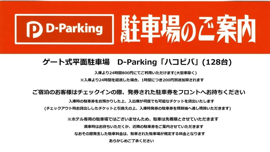 D-Parkingご案内