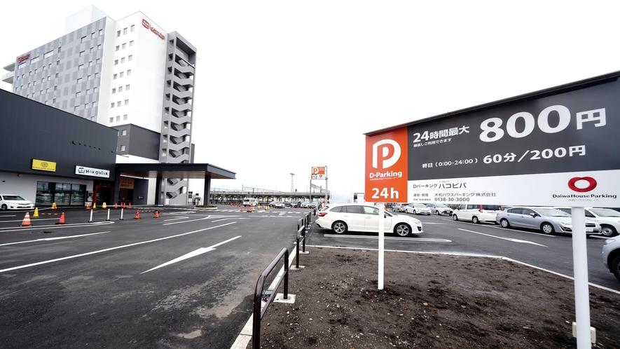 ホテル提携の駐車場(場所は函館駅からホテルをみてホテルの後ろ側になります)