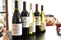 お食事には信州産ワインを! 椀子ワイナリーはいかがですか