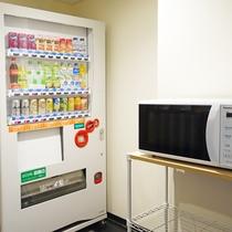 ◆施設◆自動販売機電子レンジ