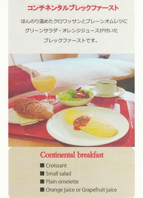 【ちょっと嬉しい朝食付きプラン】