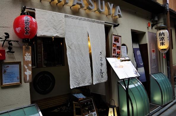[1泊2食] 京都鴨川納涼床夕食付き宿泊プランA みます屋本店17:00~19:00コース