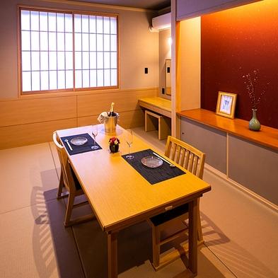 【宿泊者様限定】お料理の味わい深まる「個室」という選択《貸切お食事処》