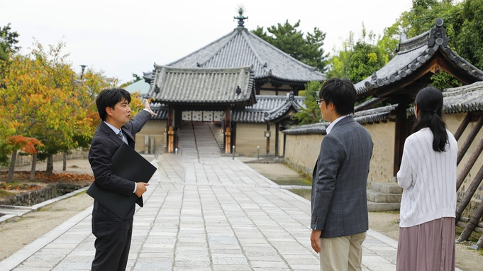 【楽天限定】法隆寺から徒歩約30秒…名物語り部による法隆寺ツアーを満喫「大和懐石」朝夕付