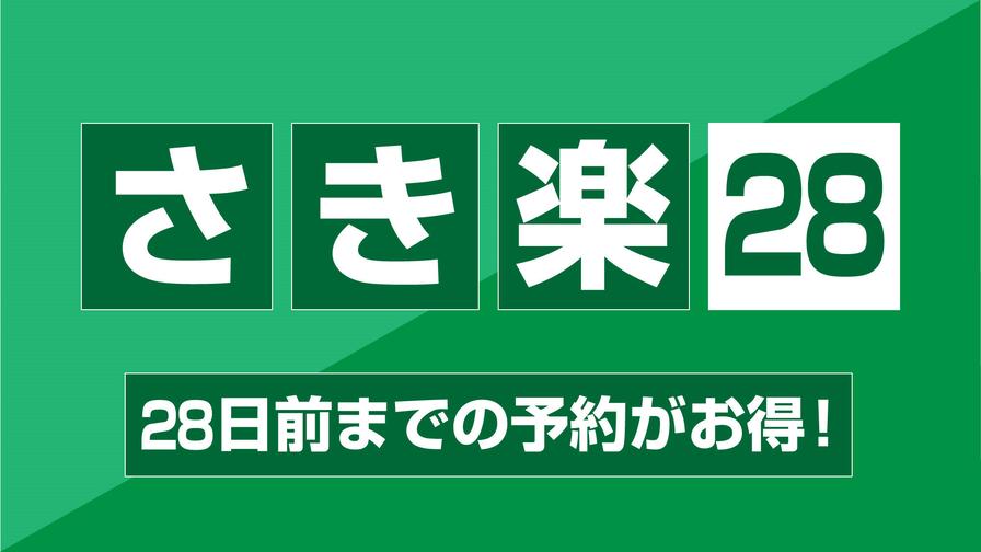 【さき楽プラン28日】早めの予約がお得!!素泊まり