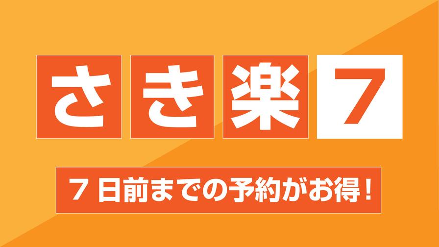 【さき楽プラン7日】早めの予約がお得!!素泊まり