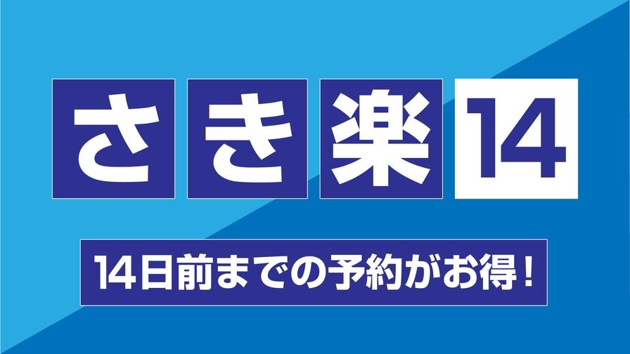 【さき楽プラン14日】早めの予約がお得!!素泊まり