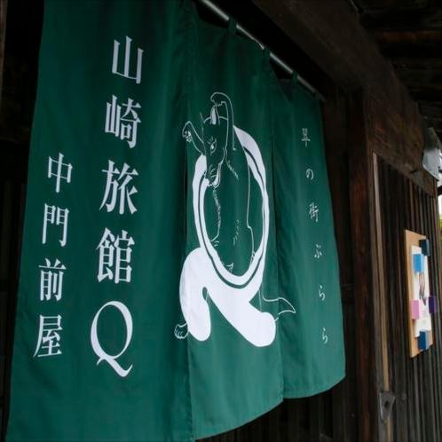 ◆玄関 暖簾◆緑の街である山崎をイメージできる暖簾をくぐっていただいてお迎え致します