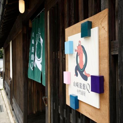 ◆玄関 看板◆山崎の町にゆかりのある狐をモチーフとしたデザインとなっています