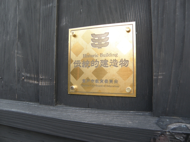 伝統的建造物プレート