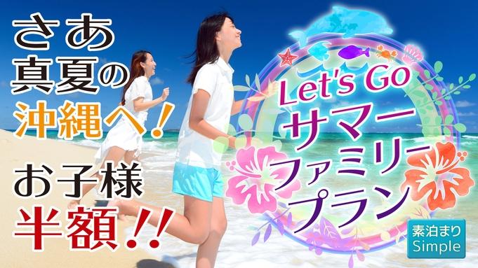 【ファミリー】【素泊り】★さあ真夏の沖縄へ!お子様半額〜!Let's Go サマーファミリープラン★