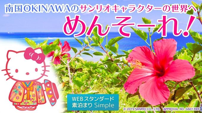 【WEBスタンダード】【素泊り】南国OKINAWAのサンリオキャラクターの世界へ、めんそーれ!