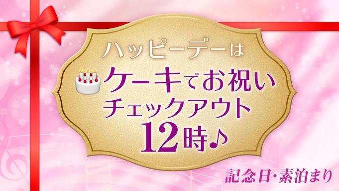 【記念日】【素泊り】ハッピーデーは♪ケーキでお祝い&チェックアウト12時♪