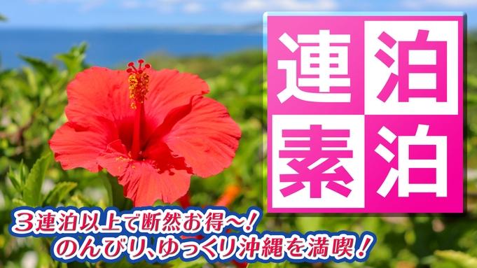 【連泊】【素泊り】3連泊以上で断然お得〜!のんびりゆっくり沖縄を満喫!