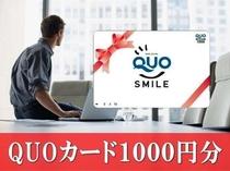 QUOカード1000円付き