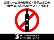 加熱式電子タバコのご案内