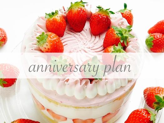 【Anniversary Plan】特別な夜を彩る記念日steyプラン ーwine&cake付ー