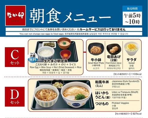 【首都圏おすすめ】『なか卯』朝定食付きプラン
