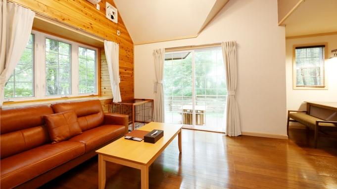 2021夏【貸別荘Bタイプ】一棟貸 1〜4名