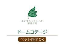 【ドームコテージ ペット同伴OKタイプ】
