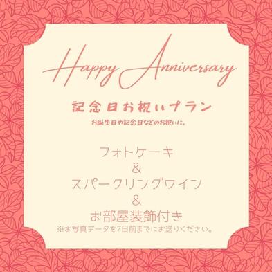 HAPPY ANNIVERSARY 〜記念日お祝いプラン〜