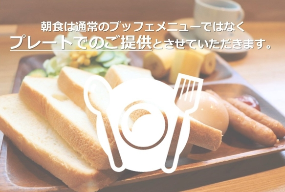 10%割引※返金不可【朝食付き】プラン