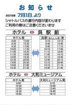 【シャトルバス運行時刻表】