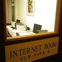 インターネットルーム