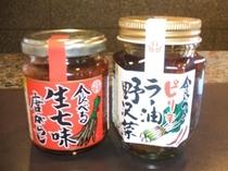 食べるラー油・食べる生七味