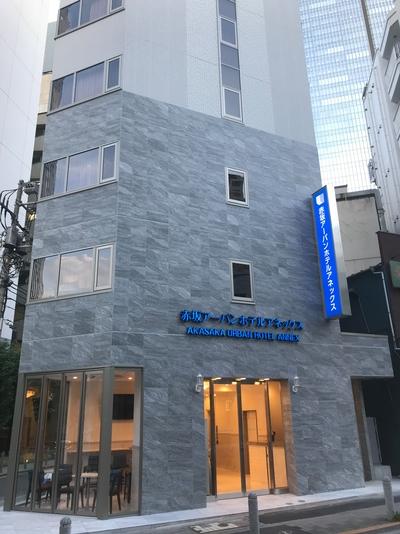 赤坂 アーバン ホテル アネックス
