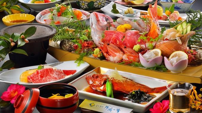 【秋冬旅セール】当館人気No.1★お食事高評価!迷ったらコレ!月浜海食膳