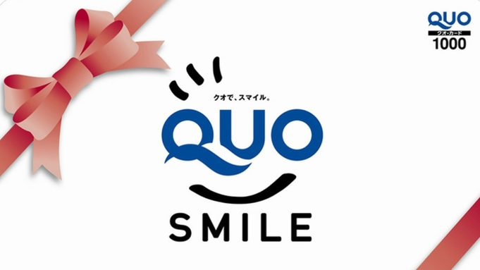 《GoToトラベル対象外》※QUO1000付プラン※シングルルーム【テレワーク応援/Wi-Fi無料】