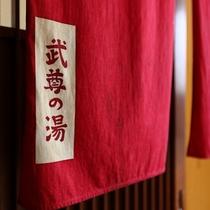 【お風呂*天然温泉】天然温泉旅館 くつろぎのお宿 金井