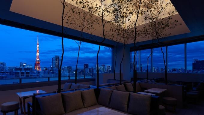 【最上階で六本木の景色と食事を堪能】1名さま1,000円分のレストランチケット付きプラン<食事なし>