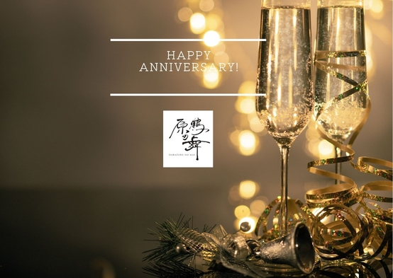 ◆記念日プラン◆スパークリングワイン&ケーキをプレゼント【2食付き】その他プラン特典有り♪