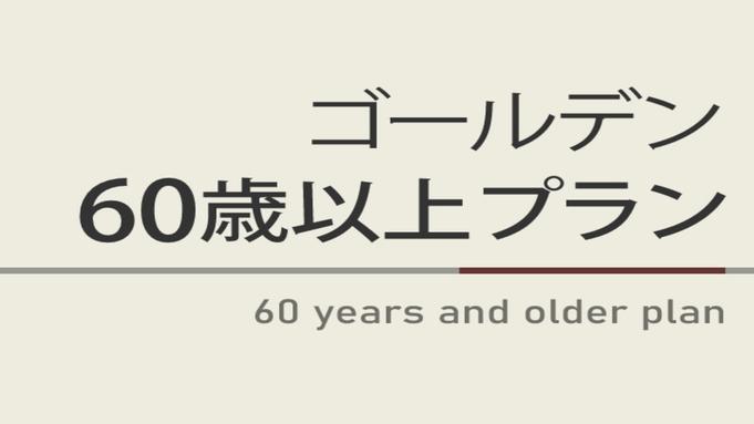 【60歳以上限定】ゴールデンエイジ60プラン【天然温泉浴場完備&焼きたてパン健康朝食ビュッフェ付】