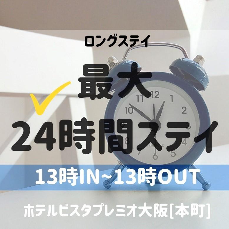 【ロングステイ】最大24時間
