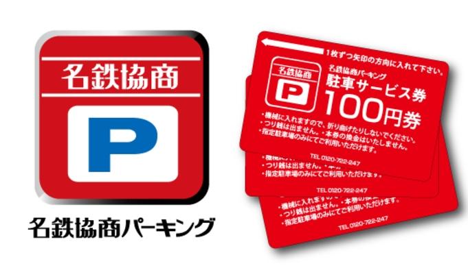 【時間貸駐車場チケット1,000円付きプラン】訪問地で使える! 軽食&コーヒー付