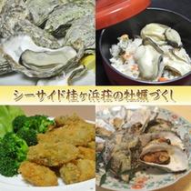 冬の牡蠣フルコース