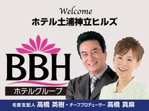 2019年8月9日全国130店舗展開中のBBHホテルグループとしてリブランドOPEN♪