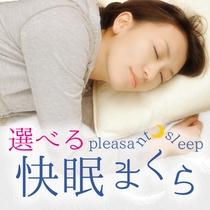 選べる3種の快眠枕をご用意しております!フロントにお申し付け下さい♪