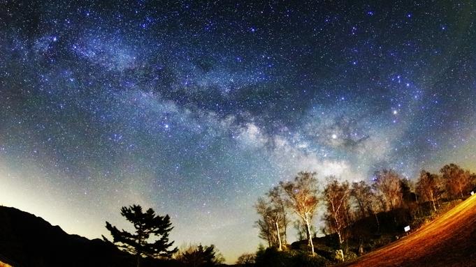 ■星空ツアープラン■世界に認められた星空の聖地!1年中見ることのできる天の川を見に行こう!(2食付)