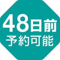 【48日前予約可能プラン】