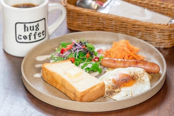 【朝食付き】大人気おしゃれカフェ hug coffee のモーニングセット付♪