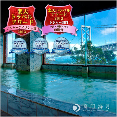 浴場から鳴門大橋を望む楽天トラベルアワード 敢闘賞 エンターテイメント賞 ダブル受賞