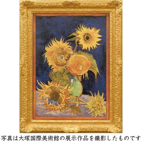 ゴッホが描いた花瓶のヒマワリ全7点を陶板で原寸再現展示。大塚国際美術館にて2018年3月スタート