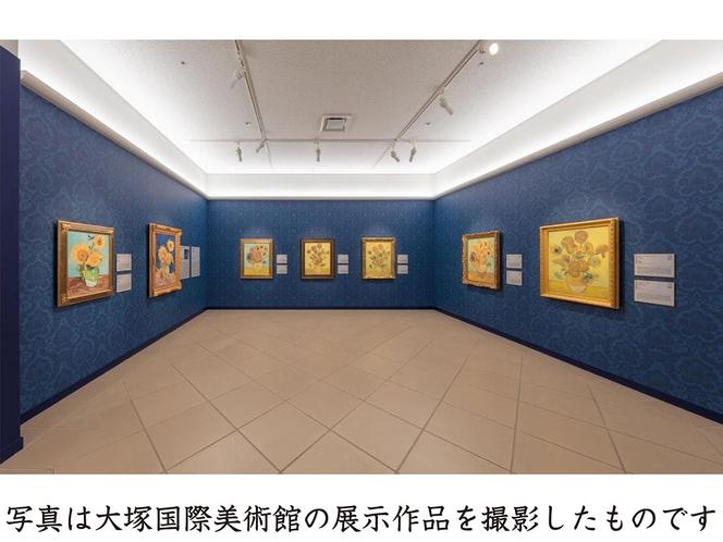 大塚国際美術館  ゴッホが描いた花瓶のヒマワリ全7点を陶板で原寸再現展示