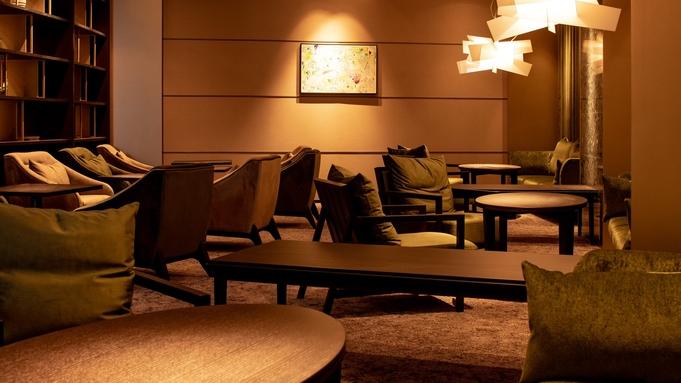 【駐車場無料/クラブフロア】BGMにこだわるラグジュアリーな空間/秋の夜長に贅沢を堪能/素泊まり