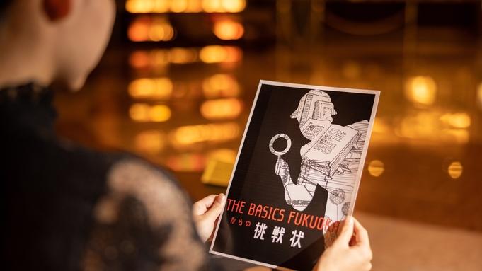 【参加型謎解き宿泊プラン/ハロウィン】THE BASICS FUKUOKAからの挑戦状/素泊まり
